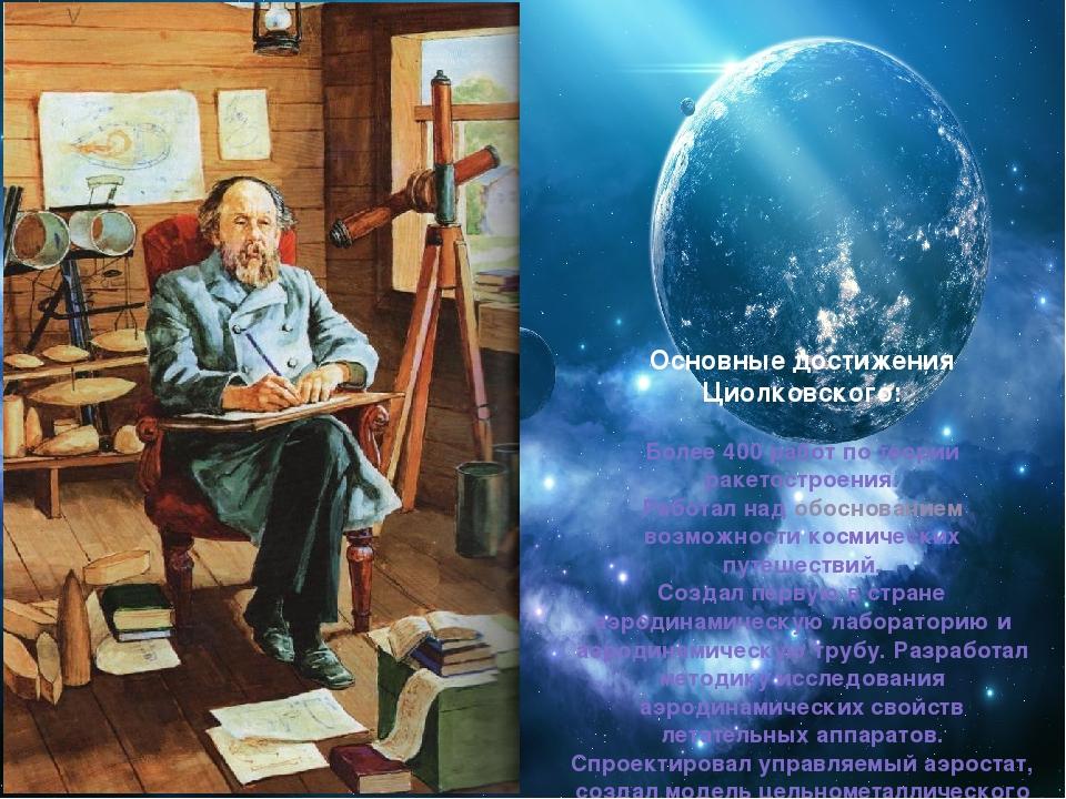 Основные достижения Циолковского: Более 400 работ по теории ракетостроения. Р...