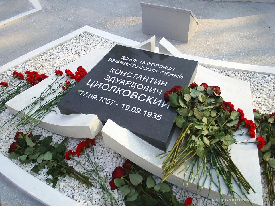 Умер Циолковский 19 сентября 1935 года. Его могила находится в г. Калуге, в...