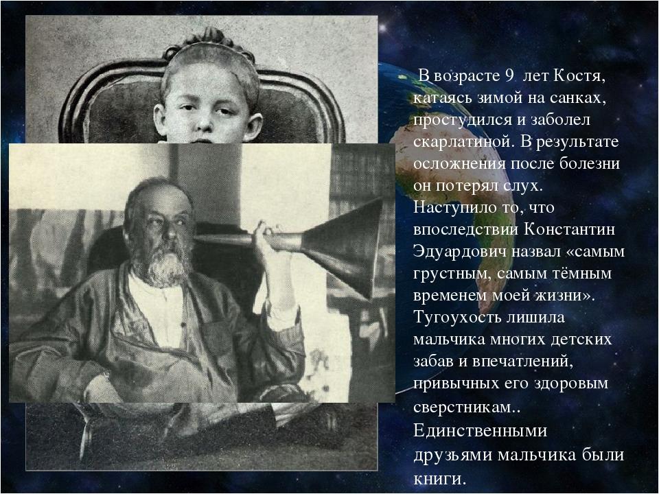 В возрасте 9 лет Костя, катаясь зимой на санках, простудился и заболел скарл...