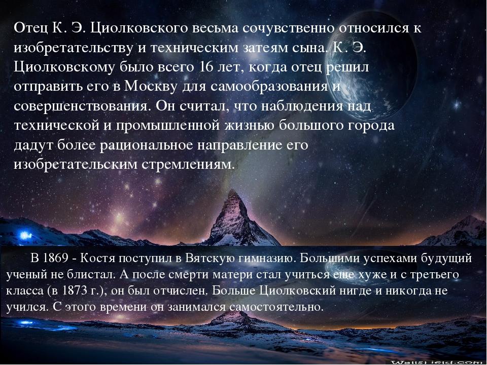 В 1869 - Костя поступил в Вятскую гимназию. Большими успехами будущий ученый...
