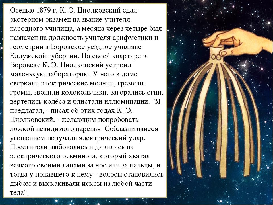 Осенью 1879 г. К. Э. Циолковский сдал экстерном экзамен на звание учителя нар...