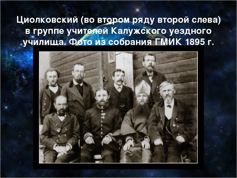 Циолковский (во втором ряду второй слева) в группе учителей Калужского уездно...