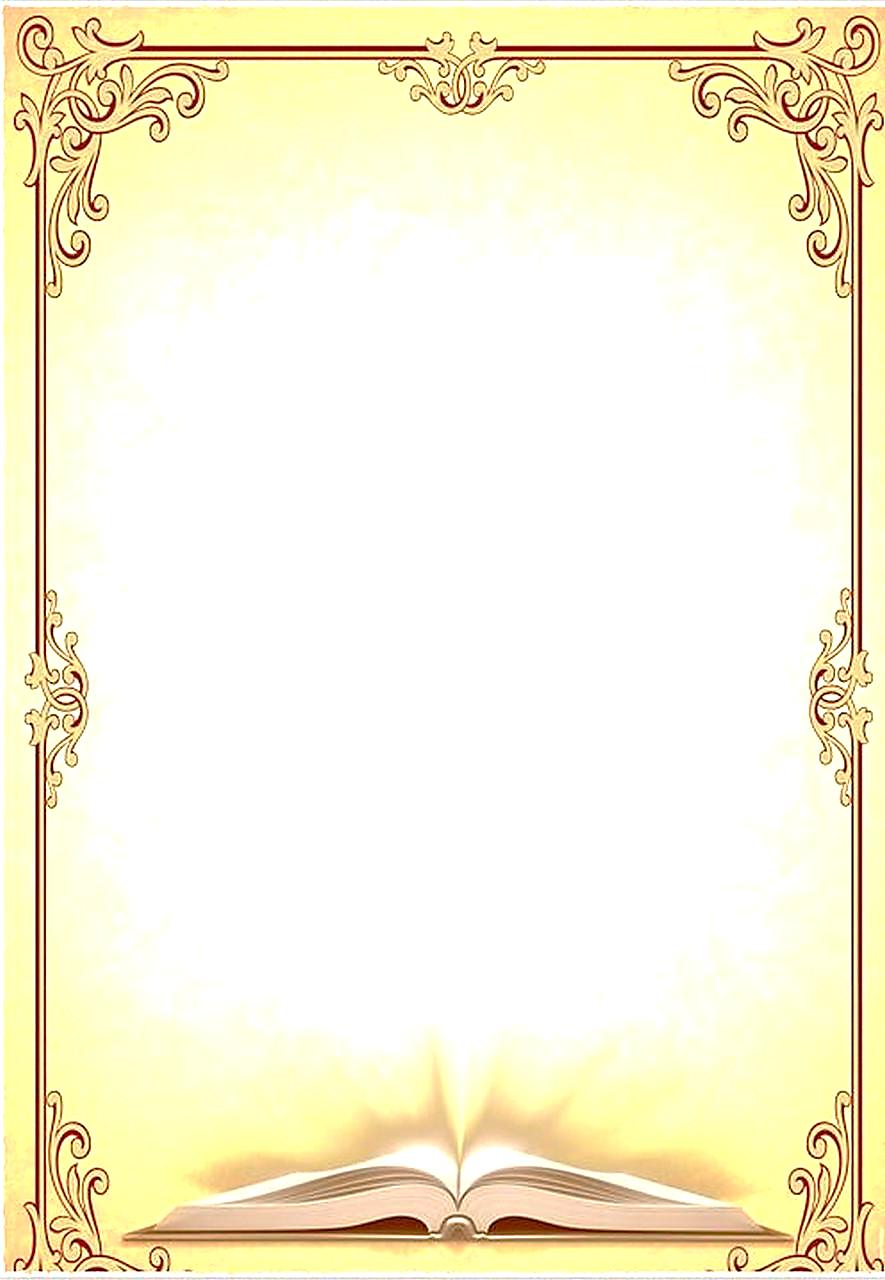 Картинки оформления диплома