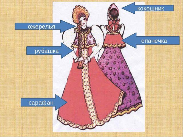 кокошник сарафан ожерелья епанечка рубашка