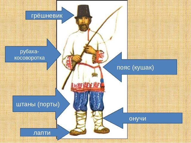 рубаха-косоворотка грёшневик штаны (порты) пояс (кушак) онучи лапти