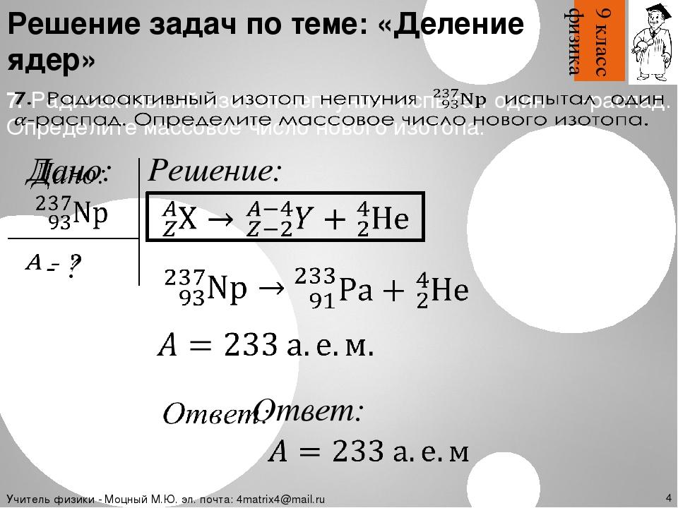 Решение задач по ядерной физике 9 решения задач части с1