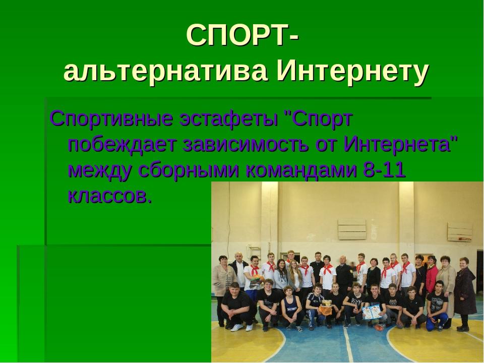 """СПОРТ- альтернатива Интернету Спортивные эстафеты """"Спорт побеждает зависимост..."""