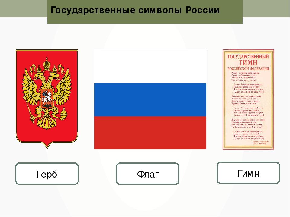 сказки государственные символы россии герб поселке балковский находится