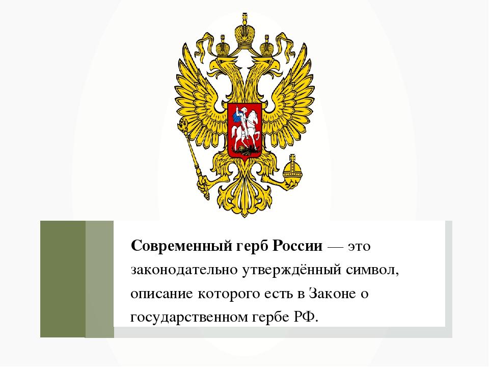 один современный герб россии история и символика как они все