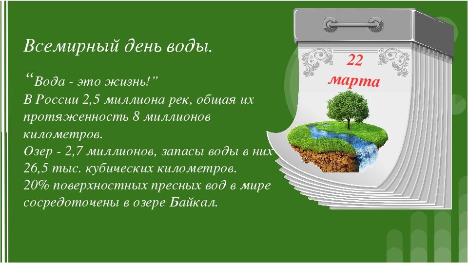 """22 марта Всемирный день воды. """"Вода - это жизнь!"""" В России 2,5 миллиона рек,..."""
