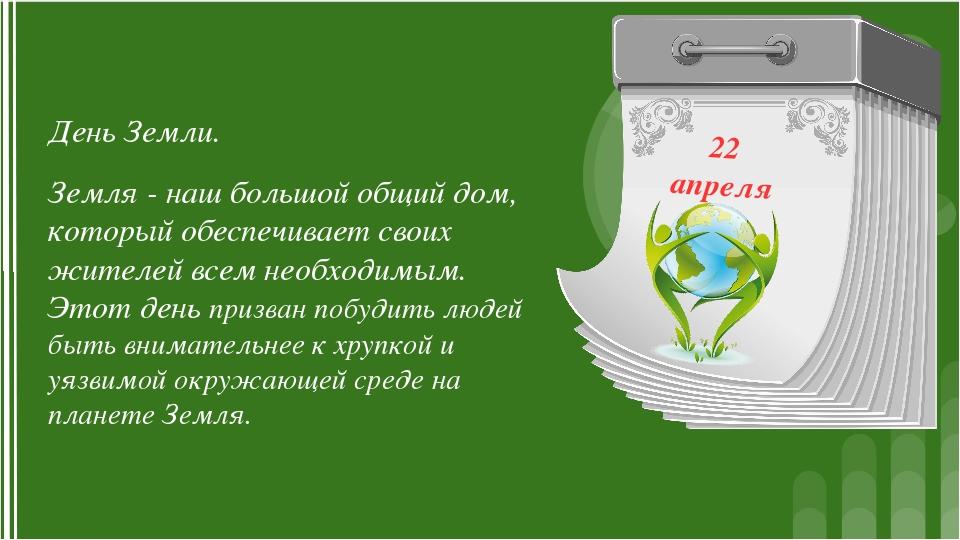 22 апреля День Земли. Земля - наш большой общий дом, который обеспечивает сво...