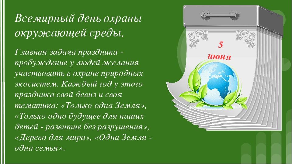 5 июня Всемирный день охраны окружающей среды. Главная задача праздника - про...