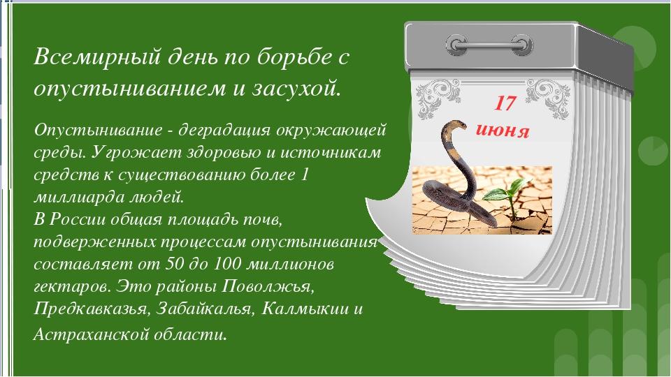 17 июня Всемирный день по борьбе с опустыниванием и засухой. Опустынивание -...
