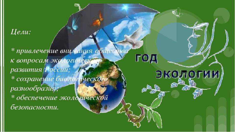 Цели: * привлечение внимания общества к вопросам экологического развития Росс...