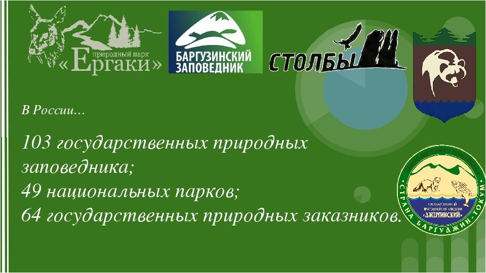 В России… 103 государственных природных заповедника; 49 национальных парков;...
