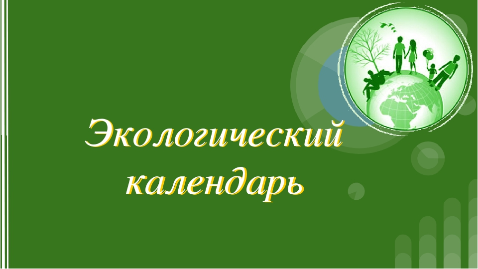 Экологический календарь Экологический календарь