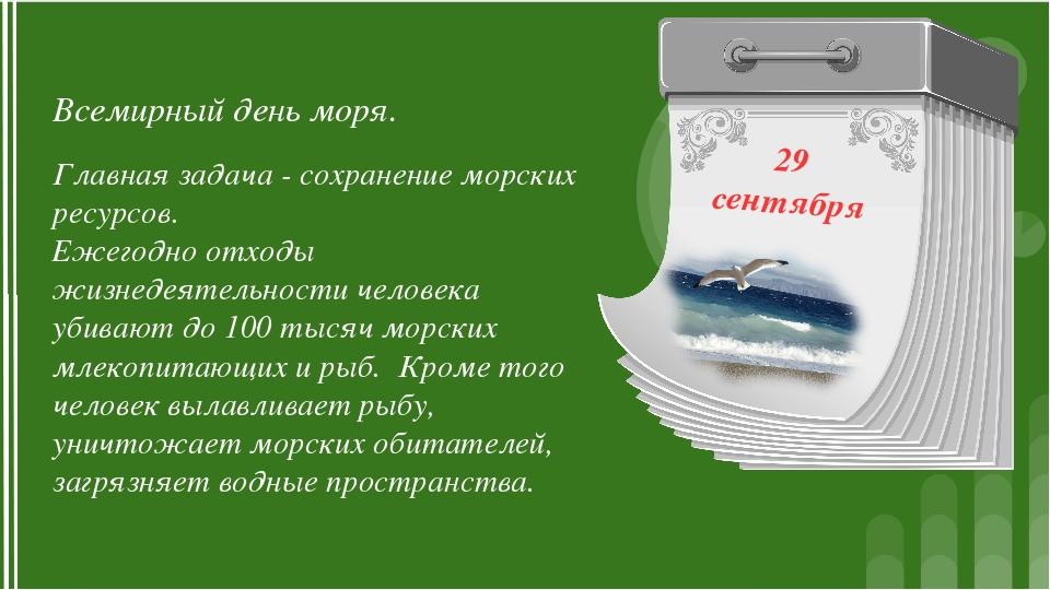 29 сентября Всемирный день моря. Главная задача - сохранение морских ресурсов...