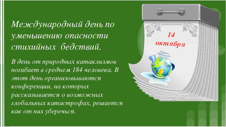 14 октября Международный день по уменьшению опасности стихийных бедствий. В д...