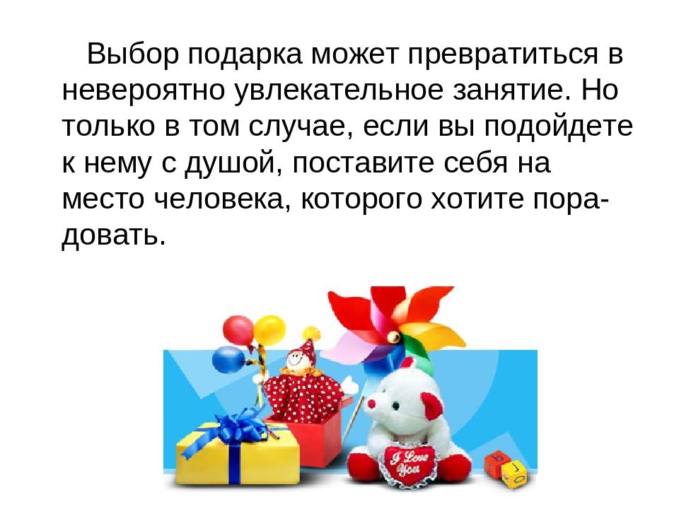 Этикет подарка поздравления