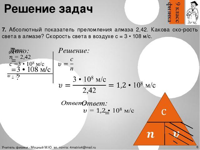 Решение задач на преломление света физика реши задачу четвертую часть