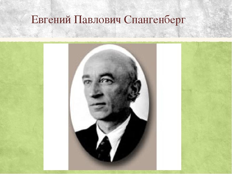 Евгений Павлович Спангенберг