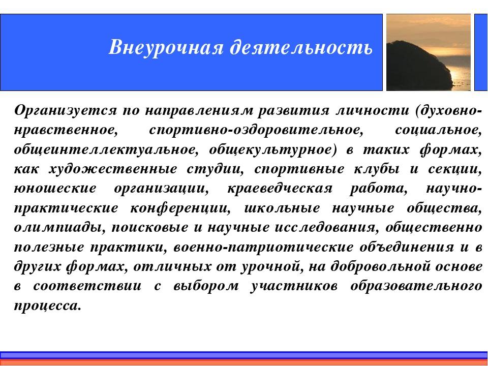 Внеурочная деятельность Организуется по направлениям развития личности (духов...