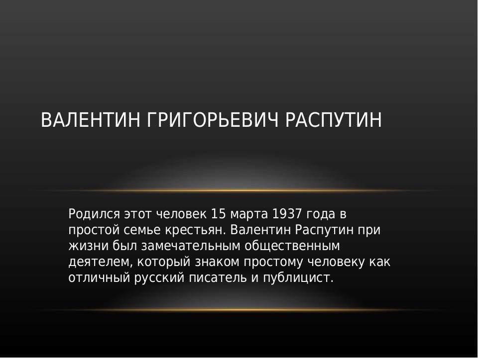 Родился этот человек 15 марта 1937 года в простой семье крестьян. Валентин Ра...