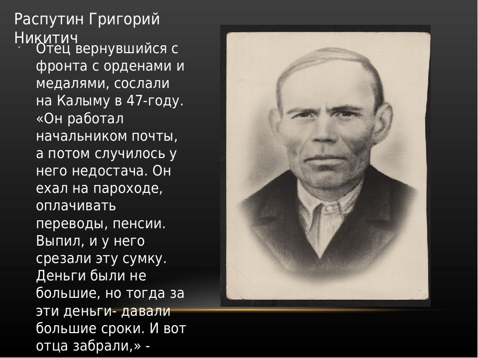 Распутин Григорий Никитич Отец вернувшийся с фронта с орденами и медалями, со...
