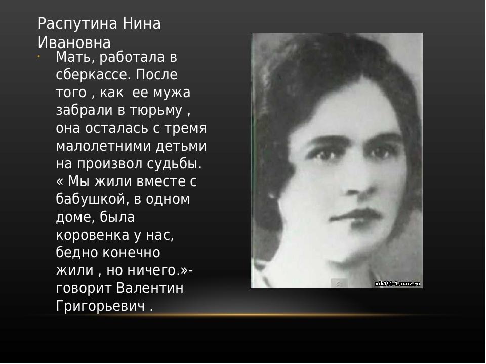 Распутина Нина Ивановна Мать, работала в сберкассе. После того , как ее мужа...
