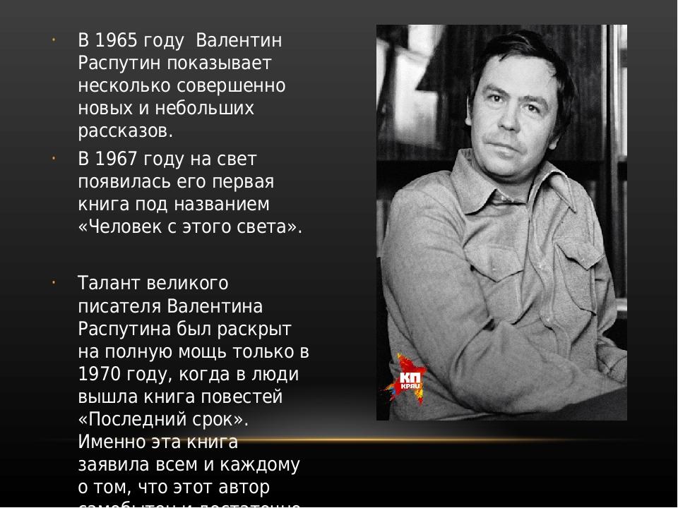 В 1965 году Валентин Распутин показывает несколько совершенно новых и неболь...