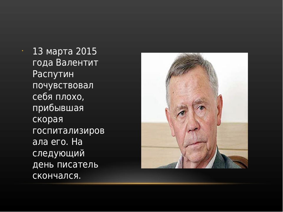 13 марта 2015 года Валентит Распутин почувствовал себя плохо, прибывшая скор...