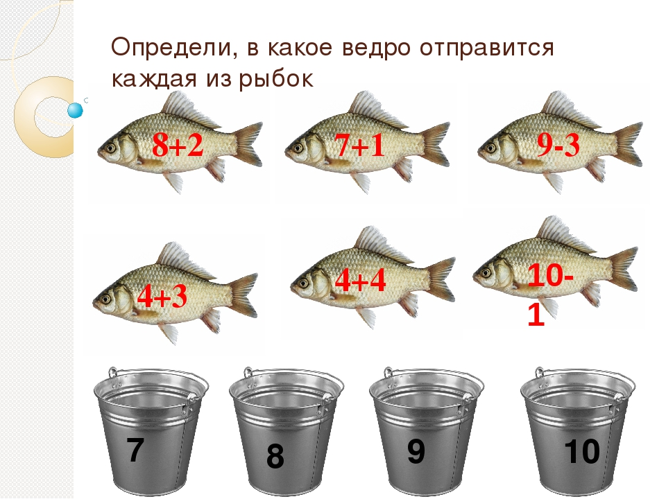 Определи, в какое ведро отправится каждая из рыбок 7 8 9 10 4+4 4+3 10-1 9-3...