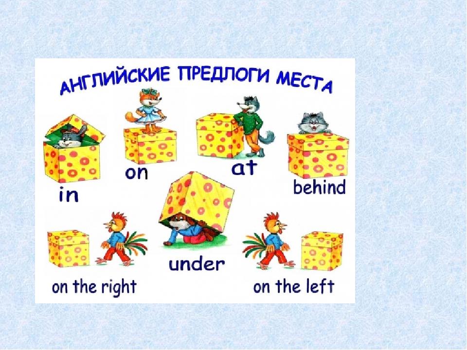 английские предлоги места в картинках с переводом нужно подсушить духовке