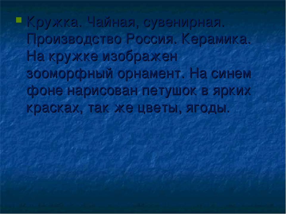 Кружка. Чайная, сувенирная. Производство Россия. Керамика. На кружке изображе...