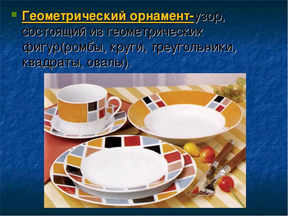 Геометрический орнамент-узор, состоящий из геометрических фигур(ромбы, круги,...