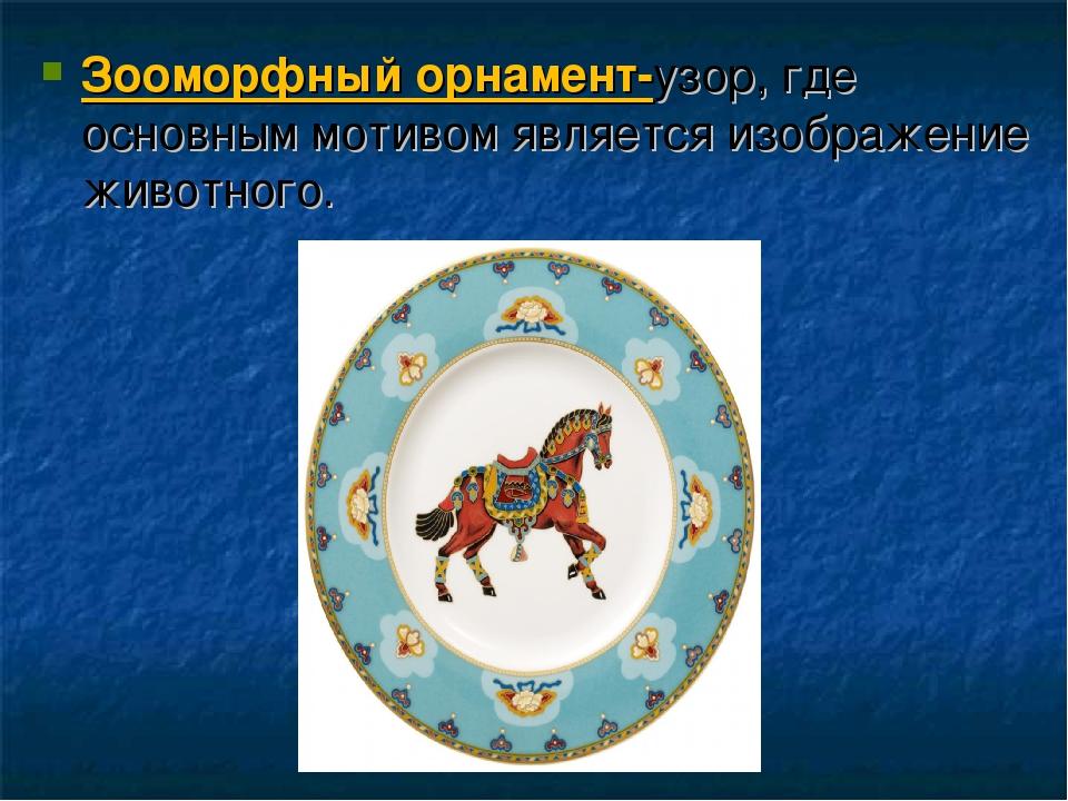 Зооморфный орнамент-узор, где основным мотивом является изображение животного.