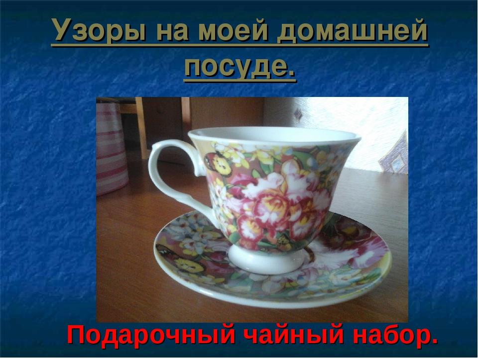 Узоры на моей домашней посуде. Подарочный чайный набор.