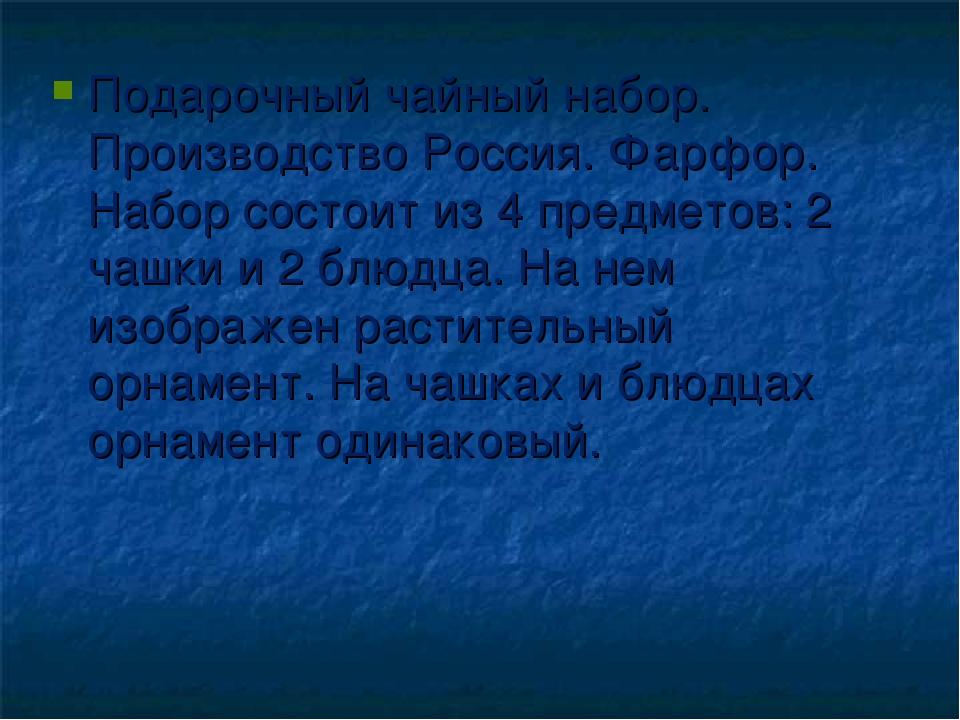 Подарочный чайный набор. Производство Россия. Фарфор. Набор состоит из 4 пред...