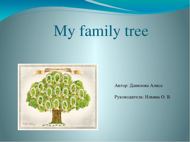 английский нарисовать семейное дерево