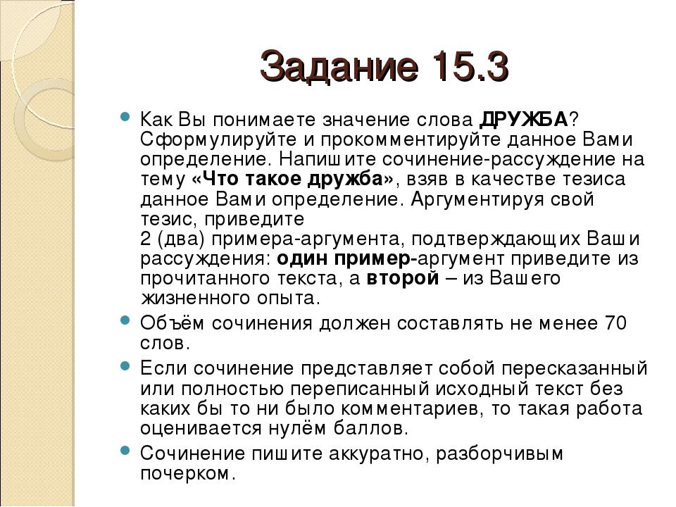 Сочинения 15-3 на тему дружбп
