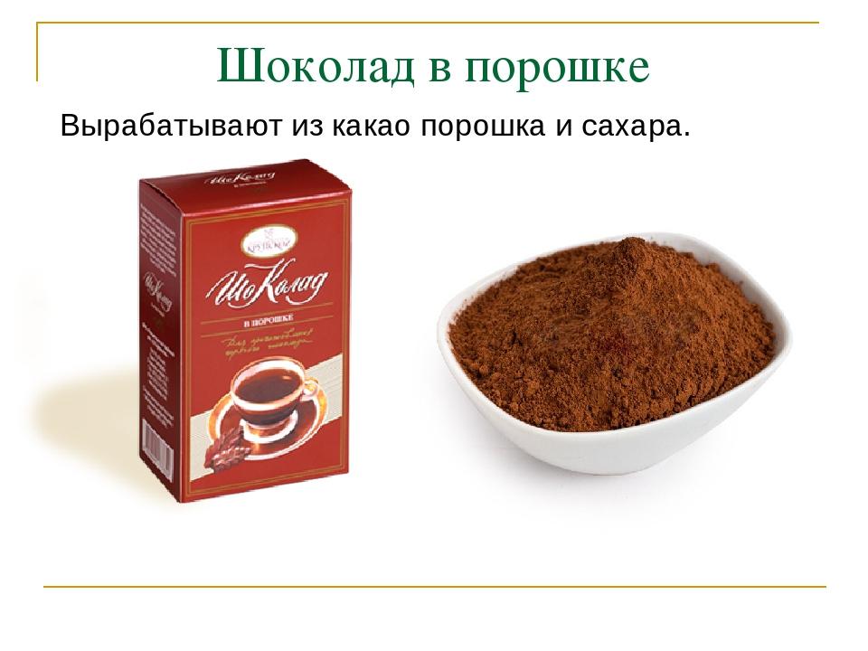 Как ребенку сделать какао