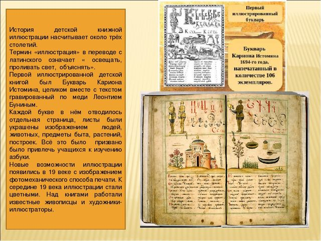 История детской книжной иллюстрации насчитывает около трёх столетий. Термин «...