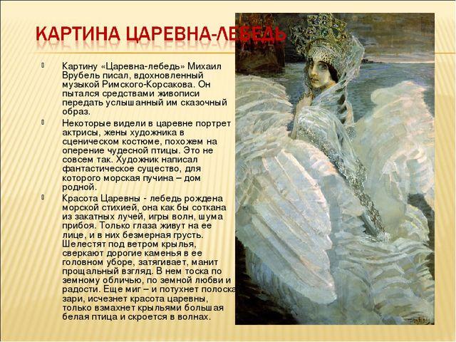 Картину «Царевна-лебедь» Михаил Врубель писал, вдохновленный музыкой Римского...