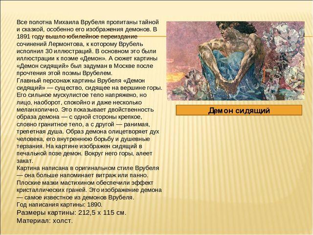 Демон сидящий Все полотна Михаила Врубеля пропитаны тайной и сказкой, особенн...