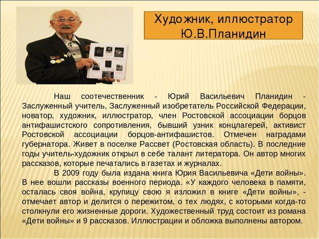 Наш соотечественник - Юрий Васильевич Планидин - Заслуженный учитель, Заслуж...