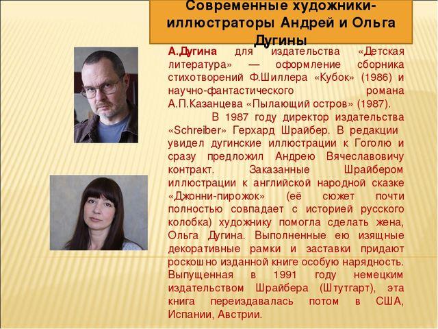 Из первых работ художника А.Дугина для издательства «Детская литература» —...
