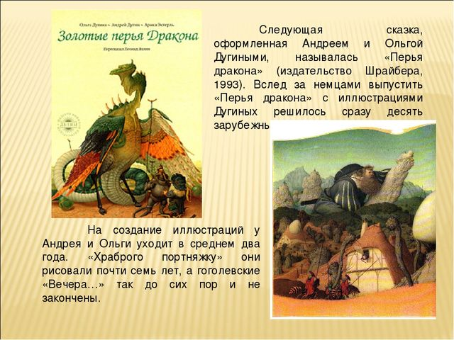 Следующая сказка, оформленная Андреем и Ольгой Дугиными, называлась «Перья д...