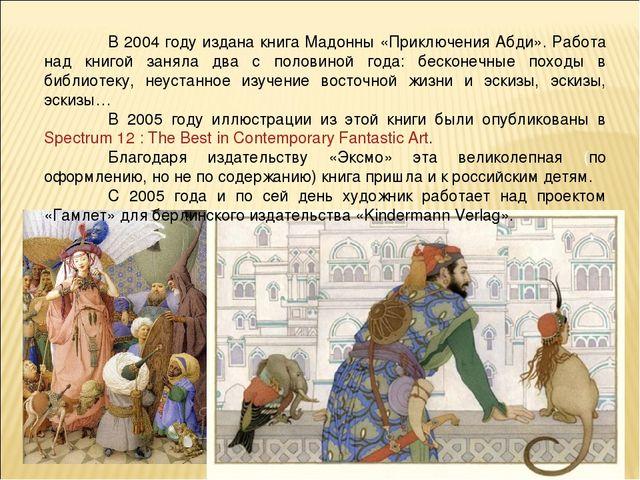 В 2004 году издана книга Мадонны «Приключения Абди». Работа над книгой занял...