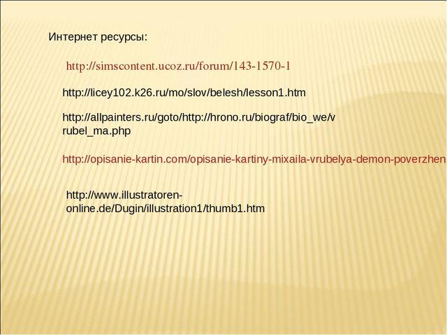 Интернет ресурсы: http://simscontent.ucoz.ru/forum/143-1570-1 http://licey102...