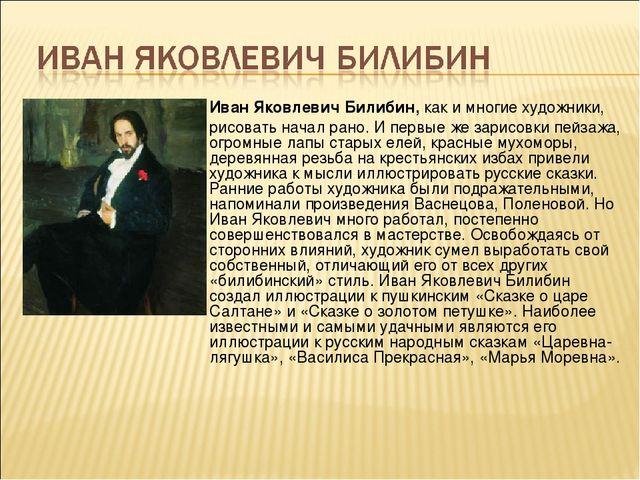 Иван Яковлевич Билибин, как и многие художники, рисовать начал рано. И первы...